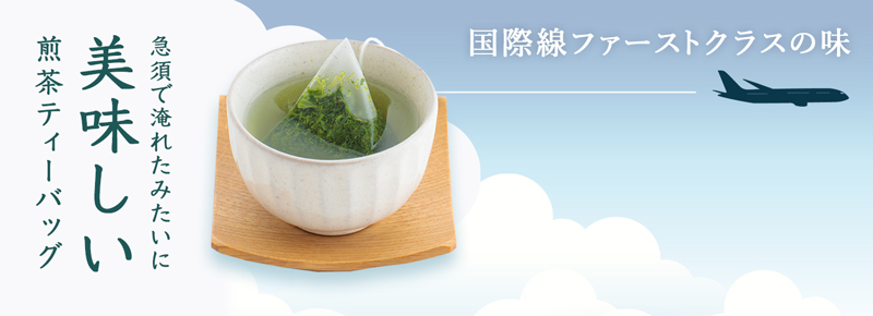 Shinryokuen's tea is used in the first class of international flights