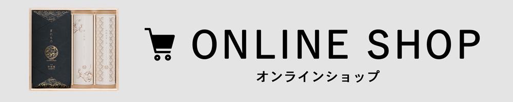 宮崎の日本茶専門店(お茶・緑茶)新緑園オンラインショップ